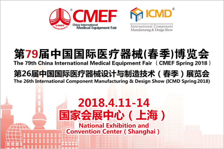 image of CMEF Spring 2018 medical fair